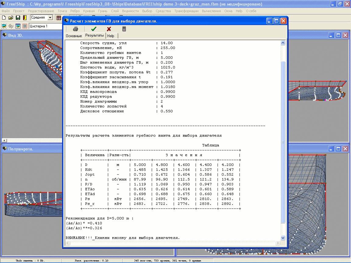 Расчет гребного винта с помощью микрокалькулятора